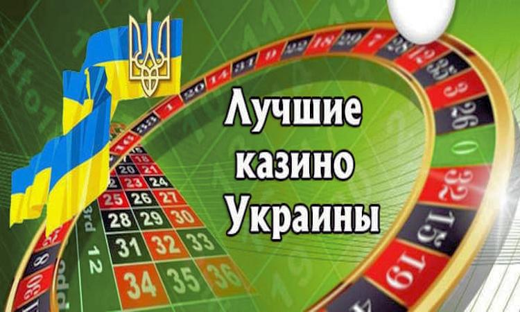 Рейтинг лучших онлайн казино Украины — какую площадку выбрать?