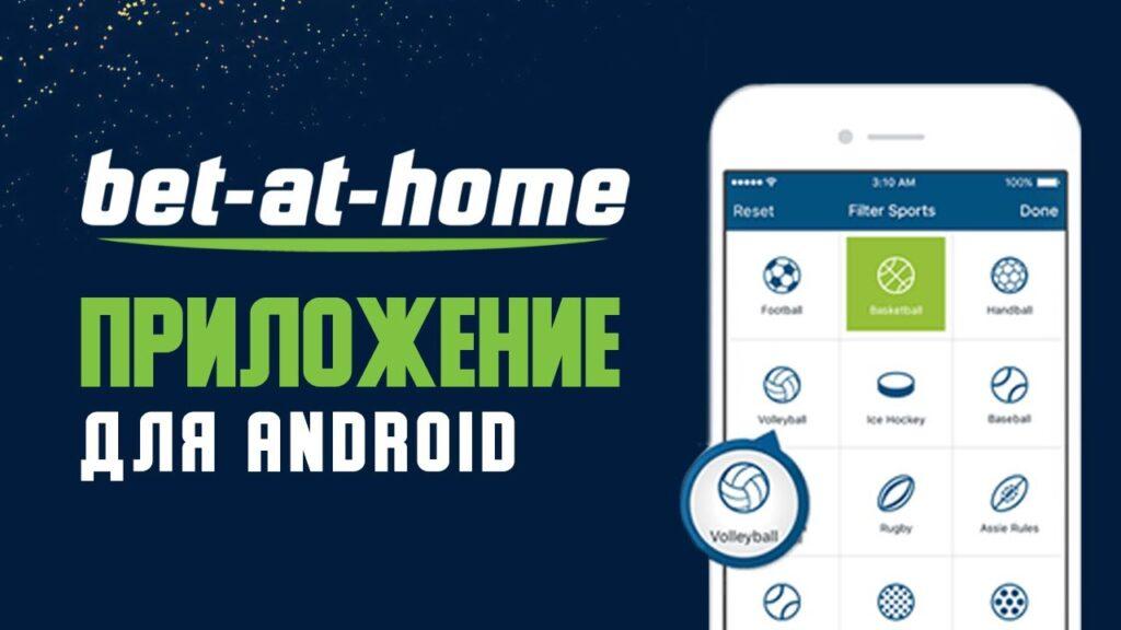 Мобильное онлайн-казино Bet-at-Home